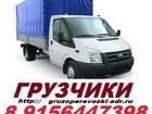Изображение в   т. 8-919-040-67-31 Грузим перевозим разгружаем. в Смоленске 0