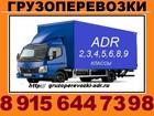 Смотреть foto  Грузовые перевозки с грузчиками, 8 919 040 6731, 39864196 в Смоленске