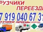 Уникальное фото  В Смоленске грузоперевозки,Грузчики недорого, 44554648 в Смоленске