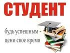 Смотреть foto Курсовые, дипломные работы Курсовые , дипломные работы 49787685 в Смоленске