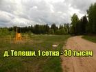 Новое foto Земельные участки Участок 15 соток, ИЖС, в самом экологически чистом к, п, Телеши 60498708 в Смоленске