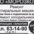 Ремонт бытовой техники в Смоленске