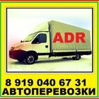 Услуги грузчиков авто, грузоперевозки