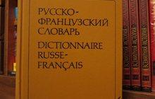 Русско-французский словарь 50, 000 слов