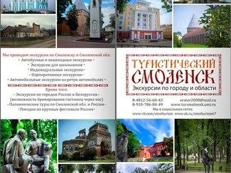 Новое фото  Услуги частного гида Смоленска 37380893 в Смоленске