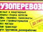Фото в   Осуществляем перевозку грузов по Сочи и Краснодарскому в Сочи 400
