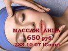 Фото в Красота и здоровье Массаж Массаж лица и зоны декольте. 650 руб. -30 в Сочи 650