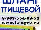Свежее фотографию  Шланг ПВХ пищевой 34785435 в Сочи