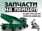 Фото в   Ростовский склад предлагает запчасти прицеп в Сочи 498