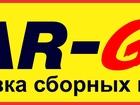 Изображение в Услуги компаний и частных лиц Разные услуги Внимание Акция! ! !   «ЭХ, ПРОКАЧУ -2! » в Сочи 0