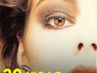 Уникальное foto Разные услуги Дискотека Авторадио, Звезды 80/90х 30 июля в городе Сочи 36590655 в Сочи