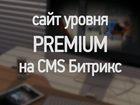 Фотография в   Премиум сайт на CMS Битрикс всего за 45000 в Сочи 45000