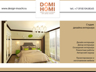 Скачать бесплатно изображение  Проектирование интерьера в Сочи 69225253 в Сочи