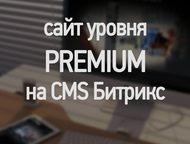 Премиум сайт на CMS Битрикс Премиум сайт на CMS Битрикс всего за 45000 ₽ в