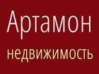 Изображение в   Компания «Артамон-недвижимость» г. Солнечногорск: в Солнечногорске 10000