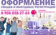 Украшение зала на свадьбу в Солнечногорске