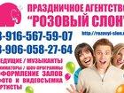 Скачать изображение Организация праздников ведущая на свадьбу в Солнечногорске, тамада на юбилей Солнечногорск - Праздничное агентство Розовый слон 32684941 в Солнечногорске