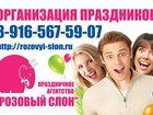 Просмотреть foto  Детские праздники в Солнечногорске от лучших аниматоров Праздничного агентства Розовый слон 33127527 в Солнечногорске