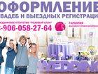 Смотреть фото  Украшение зала на свадьбу в Солнечногорске 34482933 в Солнечногорске