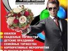 Уникальное foto Организация праздников Выездная регистрация в Солнечногорске, Зеленограде 34515667 в Солнечногорске