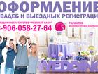 Свежее изображение  Украшение свадеб и выездных регистраций в Солнечногорске, Оформление фотозоны на свадьбу Солнечногорск, 35236418 в Солнечногорске