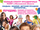 Новое изображение Организация праздников Организация и проведение праздников, детские праздники, свадьбы, юбилеи 9297349 в Солнечногорске