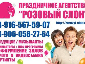 Скачать бесплатно изображение Организация праздников Тамада на свадьбу в Солнечногорске 32291458 в Солнечногорске