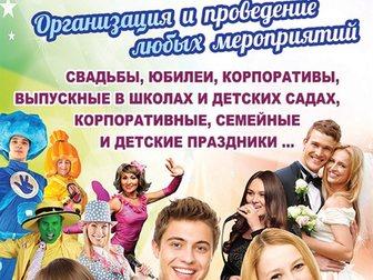 Смотреть изображение  Аниматоры на детский 33178562 в Солнечногорске