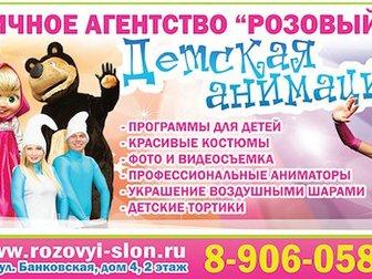 Новое foto  Аниматоры на детский 33178562 в Солнечногорске