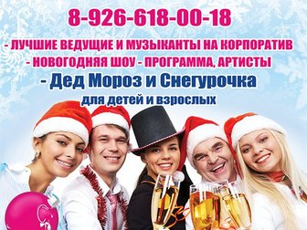 Просмотреть фотографию Организация праздников Проведение Новогодних елок для детей в Солнечногорске Зеленограде Клину Химках 33674846 в Солнечногорске