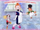 Смотреть изображение  ЦРУ ФРЕКЕН БОК Организация и проведение детских праздников, Проведение тимбилдинга для взрослых и детей, 33809531 в Сосновоборске