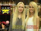 Скачать бесплатно foto  Все виды наращивания волос в Старом Осколе, Капсульное, Ленточное, Микрокапсульное, Микро ленточное, Трессовое, 32629279 в Старом Осколе