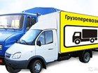 Просмотреть изображение Транспорт, грузоперевозки Грузоперевозки, офисные переезды, грузчики 34125886 в Старом Осколе