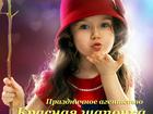 Смотреть фото Организация праздников Организация праздников Красная Шапочка 35130551 в Старом Осколе