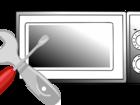 Фото в Ремонт электроники Ремонт бытовой техники Ремонтй микроволновых печей:  - СВЧ не включается; в Старом Осколе 0