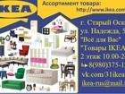 Смотреть фото Ландшафтный дизайн IKEA в Старом Осколе! ИКЕА у Вас дома! 37876843 в Старом Осколе