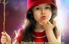 Организация праздников Красная Шапочка