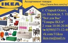 Ikea в Старом Осколе! Икеа у Вас дома