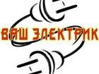 Уникальное фото Электрика (услуги) СРОЧНЫЙ ВЫЗОВ ЭЛЕКТРИКА! 32790208 в Ставрополе