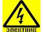Фотография в Электрика Электрика (услуги) Опытный электрик. Работы в различных объемах. в Ставрополе 0