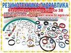 Фото в   Магазин Резинотехника предлагает всем предприятиям в Ставрополе 11