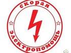 Фото в Электрика Электрика (услуги) Все виды электромонтажных работ от установки в Ставрополе 0