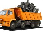Фото в Услуги компаний и частных лиц Разные услуги У вас есть мусор, от которого вы хотите избавиться? в Ставрополе 4000