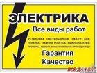Свежее фото Электрика (услуги) СРОЧНЫЙ ВЫЗОВ ЭЛЕКТРИКА! 33661816 в Ставрополе