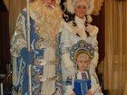 Просмотреть изображение Организация праздников Дед Мороз и Снегурочка на дом в Ставрополе 33699215 в Ставрополе