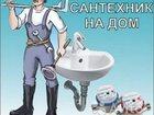 Новое изображение Сантехника (услуги) Сантехник по вызову 34016690 в Ставрополе
