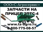 Фото в   Покупайте запчасти 2 ПТС4 у прямого дилера в Ставрополе 2
