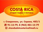 Фото в   Студия танца & фитнеса COSTA RICA объявляет в Ставрополе 0