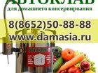 Новое фото  консервирование соков в домашних условиях 34612354 в Ставрополе