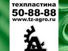 Фотография в   Техпластина МБС и ТМКЩ вы можете купить в в Ставрополе 187